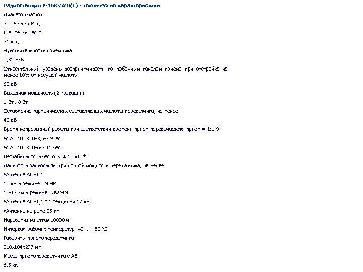 Радиостанция Р-168 -5 УН(1) - технические характеристики Диапазон частот 30. . . 87. 975