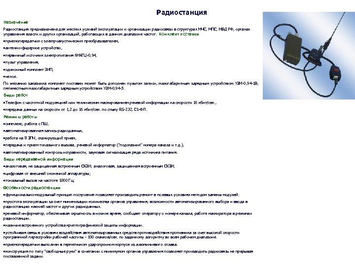 Радиостанция Назначение Радиостанция предназначена для жестких условий эксплуатации и организации радиосвязи в структурах МЧС,