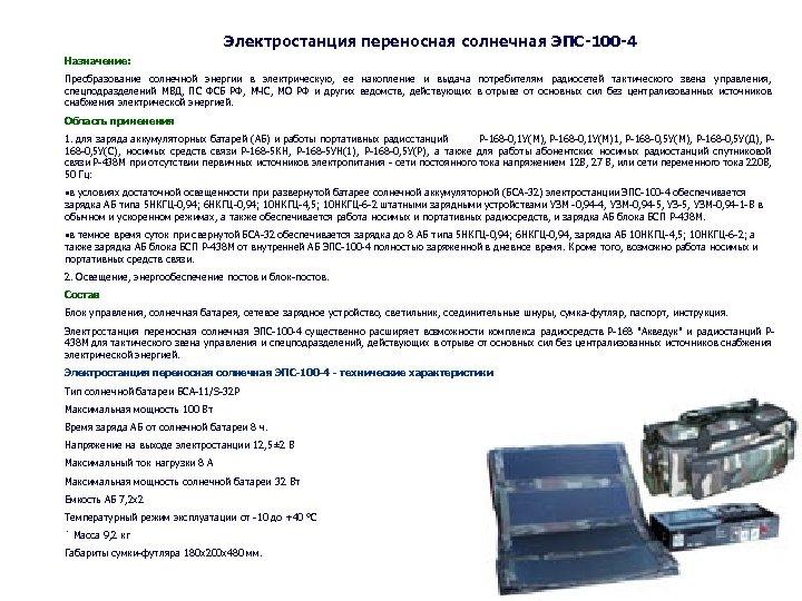 Электростанция переносная солнечная ЭПС-100 -4 Назначение: Преобразование солнечной энергии в электрическую, ее накопление и