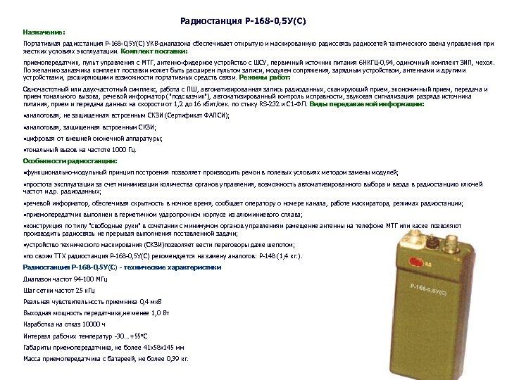 Радиостанция Р-168 -0, 5 У(С) Назначение: Портативная радиостанция Р-168 -0, 5 У(С) УКВ-диапазона обеспечивает
