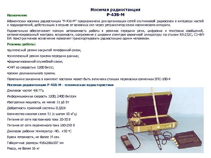 Назначение Носимая радиостанция Р-438 -М Абонентская носимая радиостанция