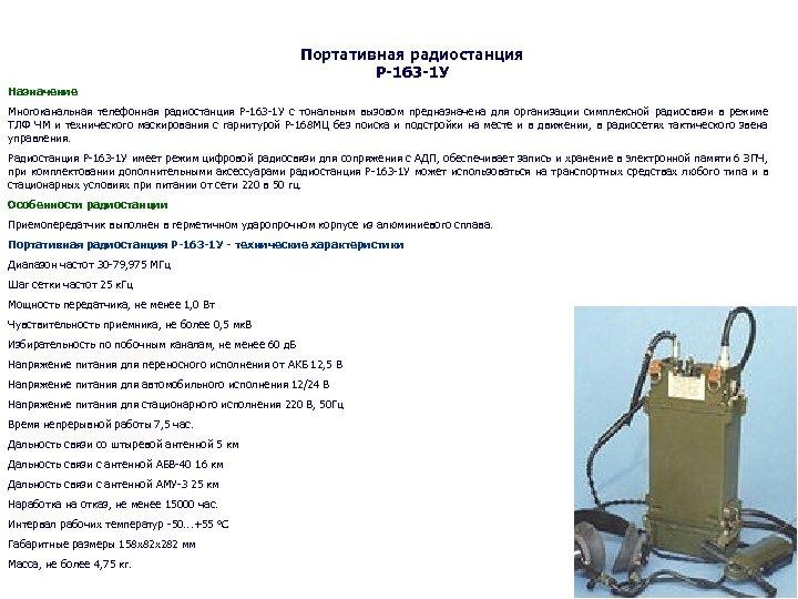 Портативная радиостанция Р-163 -1 У Назначение Многоканальная телефонная радиостанция Р-163 -1 У с тональным