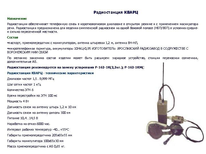 Радиостанция КВАРЦ Назначение Радиостанция обеспечивает телефонную связь в коротковолновом диапазоне в открытом режиме и