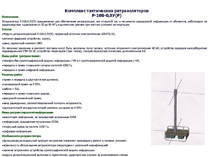 Назначение Комплекс тактических ретрансляторов Р-168 -0, 5 У(Р) Ретранслятор Р-168 -0, 5 У(Р) предназначен