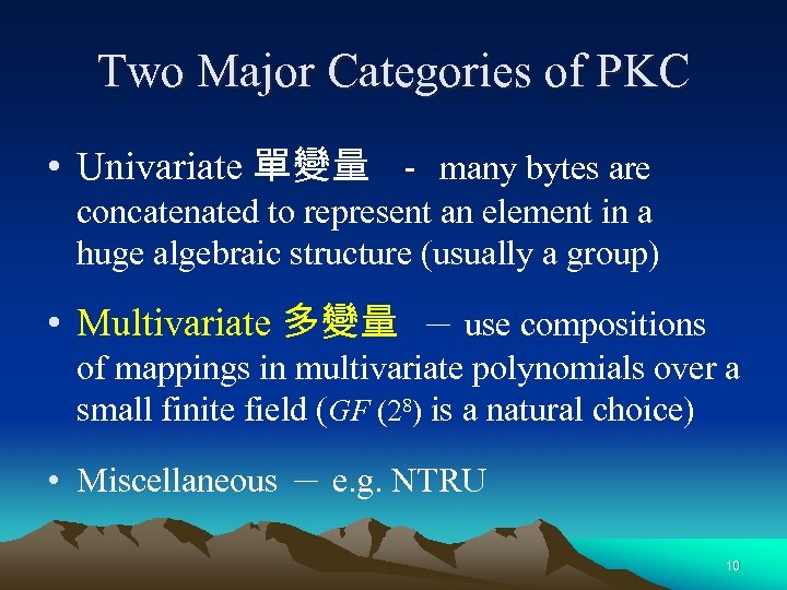 Two Major Categories of PKC • Univariate 單變量 - many bytes are concatenated to