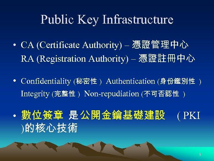 Public Key Infrastructure • CA (Certificate Authority) – 憑證管理中心 RA (Registration Authority) – 憑證註冊中心