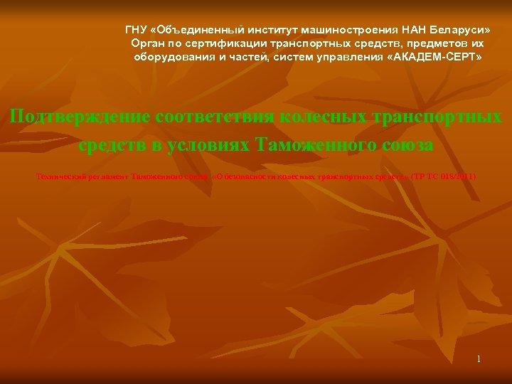 ГНУ «Объединенный институт машиностроения НАН Беларуси» Орган по сертификации транспортных средств, предметов их оборудования