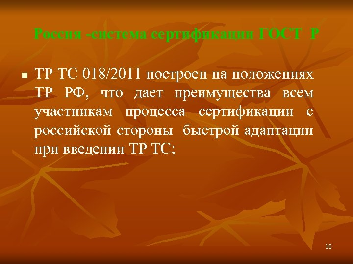 Россия -система сертификации ГОСТ Р n ТР ТС 018/2011 построен на положениях ТР РФ,