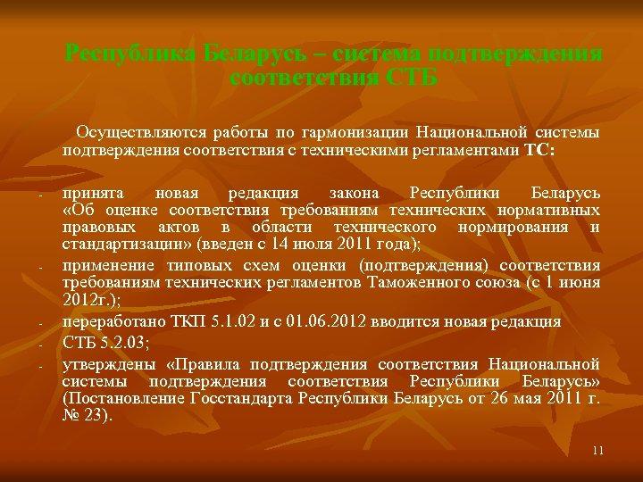 Республика Беларусь – система подтверждения соответствия СТБ Осуществляются работы по гармонизации Национальной системы подтверждения