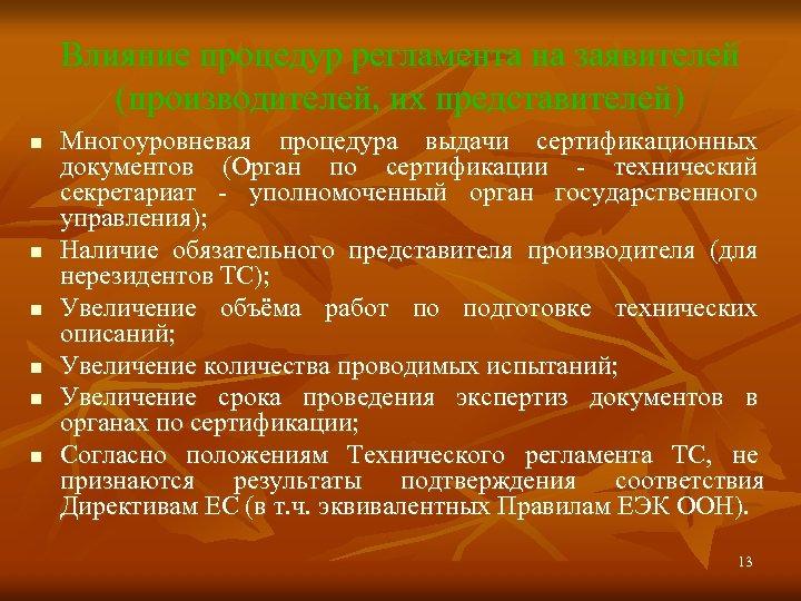 Влияние процедур регламента на заявителей (производителей, их представителей) n n n Многоуровневая процедура выдачи