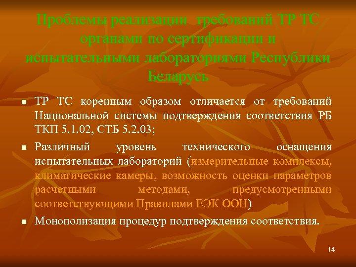 Проблемы реализации требований ТР ТС органами по сертификации и испытательными лабораториями Республики Беларусь n