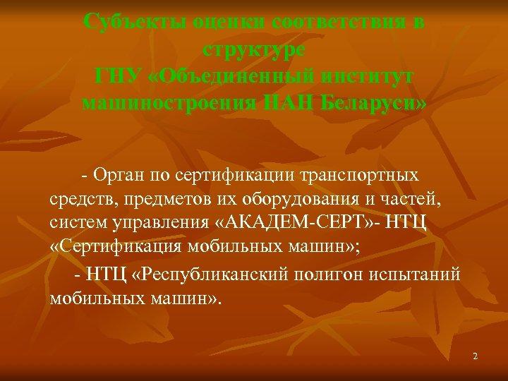 Субъекты оценки соответствия в структуре ГНУ «Объединенный институт машиностроения НАН Беларуси» - Орган по