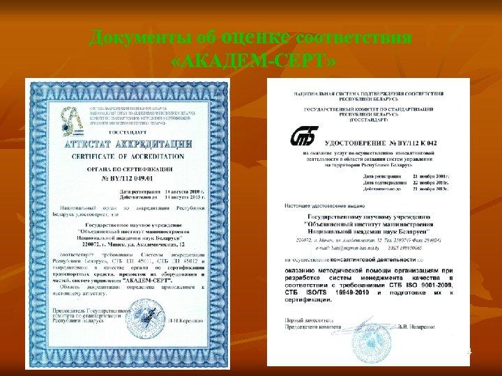 Документы об оценке соответствия «АКАДЕМ-СЕРТ» 4