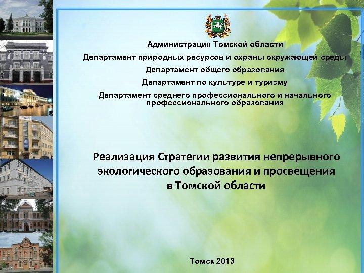 Администрация Томской области Департамент природных ресурсов и охраны окружающей среды Департамент общего образования Департамент