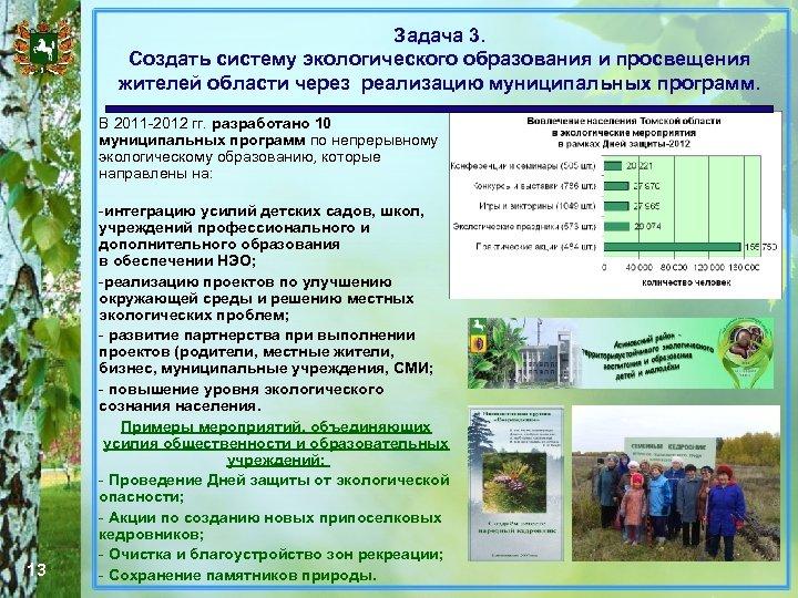 Задача 3. Создать систему экологического образования и просвещения жителей области через реализацию муниципальных программ.