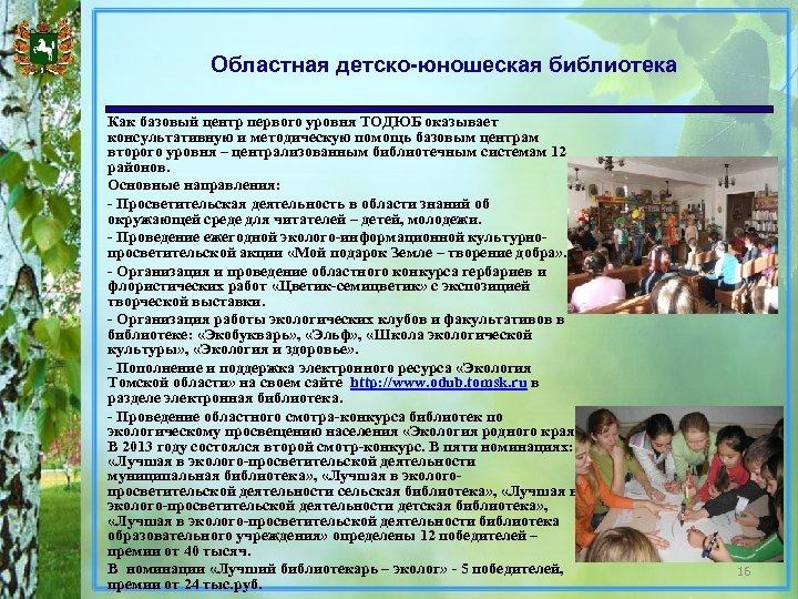 Областная детско-юношеская библиотека Как базовый центр первого уровня ТОДЮБ оказывает консультативную и методическую помощь