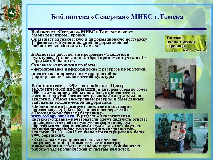Библиотека «Северная» МИБС г. Томска является базовым центром I уровня. Оказывает методическую и информационную