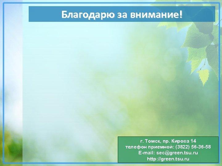 Благодарю за внимание! г. Томск, пр. Кирова 14 телефон приемной: (3822) 56 -36 -58