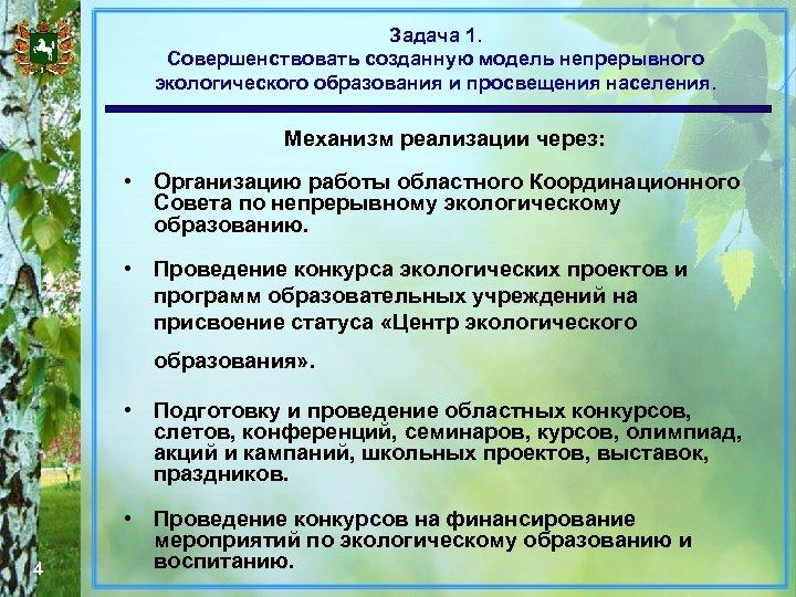 Задача 1. Совершенствовать созданную модель непрерывного экологического образования и просвещения населения. Механизм реализации через: