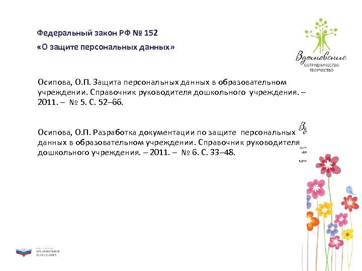 Федеральный закон РФ № 152 «О защите персональных данных» Осипова, О. П. Защита персональных
