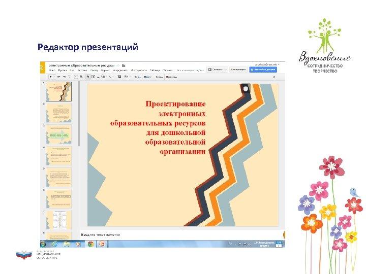 Редактор презентаций