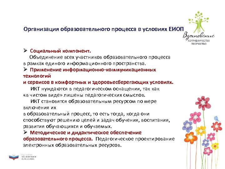Организация образовательного процесса в условиях ЕИОП Ø Социальный компонент. Объединение всех участников образовательного процесса