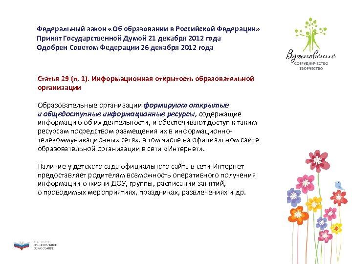 Федеральный закон «Об образовании в Российской Федерации» Принят Государственной Думой 21 декабря 2012 года