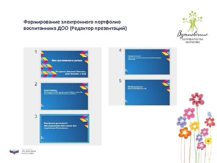Формирование электронного портфолио воспитанника ДОО (Редактор презентаций)