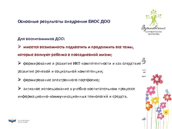 Основные результаты внедрения ЕИОС ДОО Для воспитанников ДОО: Ø имеется возможность подхватить и продолжить