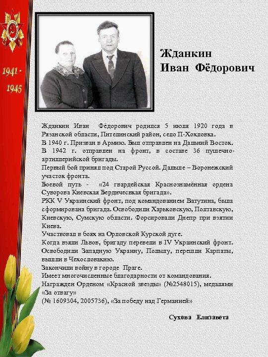 Жданкин Иван Фёдорович Жданкин Иван Фёдорович родился 5 июля 1920 года в Рязанской области,