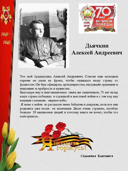Дьячкин Алексей Андреевич Это мой прадедушка Алексей Андреевич. Совсем еще молодым парнем он ушел