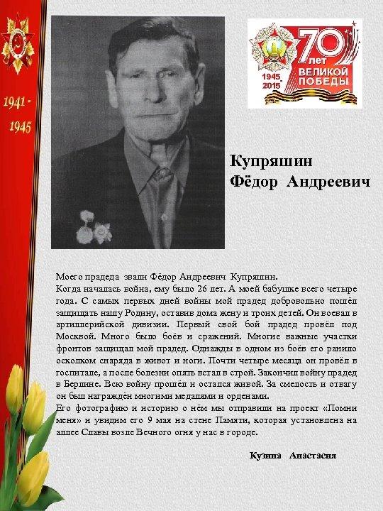Купряшин Фёдор Андреевич Моего прадеда звали Фёдор Андреевич Купряшин. Когда началась война, ему было