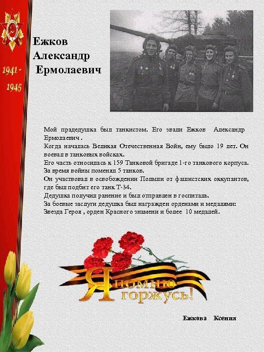 Ежков Александр Ермолаевич Мой прадедушка был танкистом. Его звали Ежков Александр Ермолаевич. Когда началась