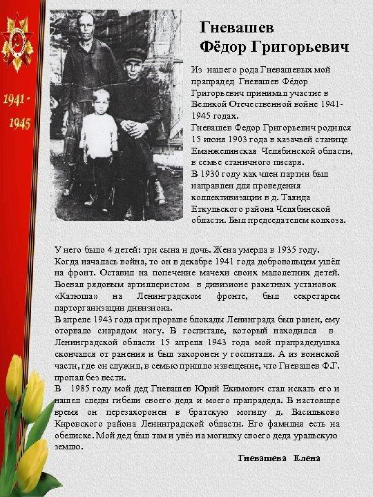 Гневашев Фёдор Григорьевич Из нашего рода Гневашевых мой прапрадед Гневашев Фёдор Григорьевич принимал участие
