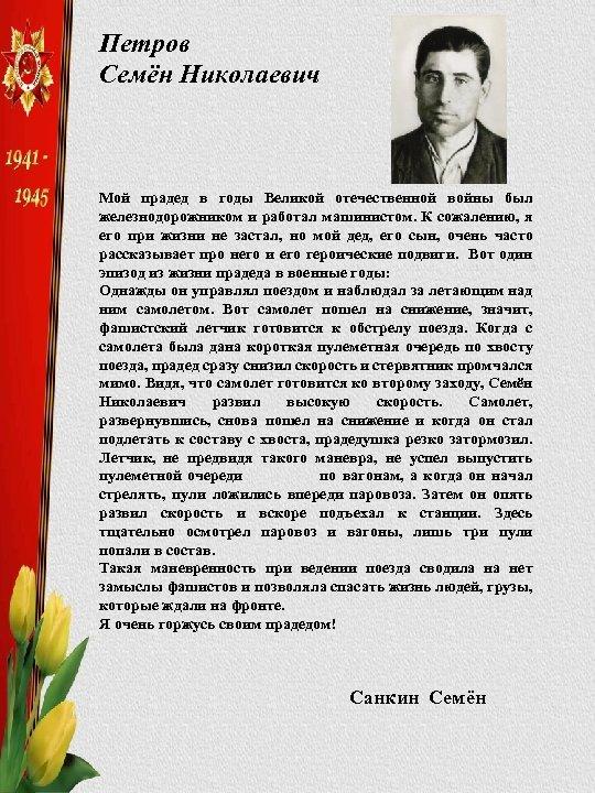 Петров Семён Николаевич Мой прадед в годы Великой отечественной войны был железнодорожником и работал