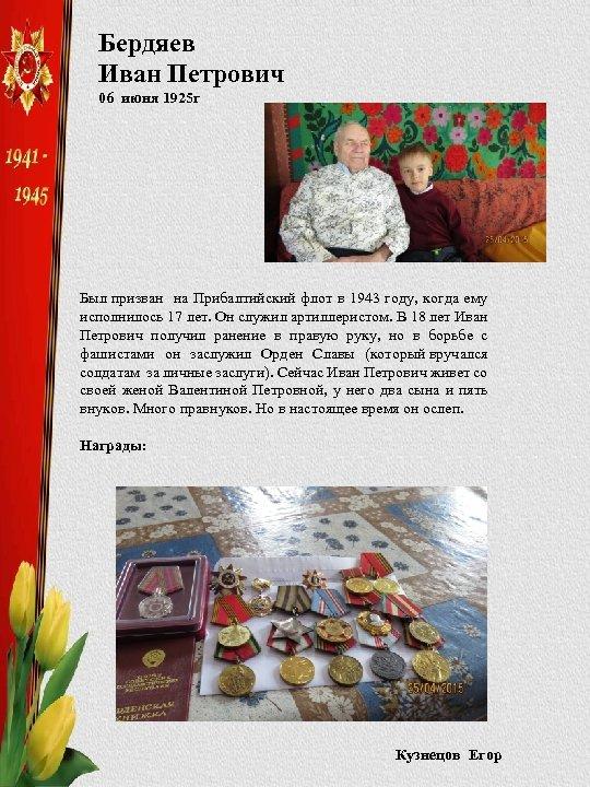 Бердяев Иван Петрович 06 июня 1925 г Был призван на Прибалтийский флот в 1943