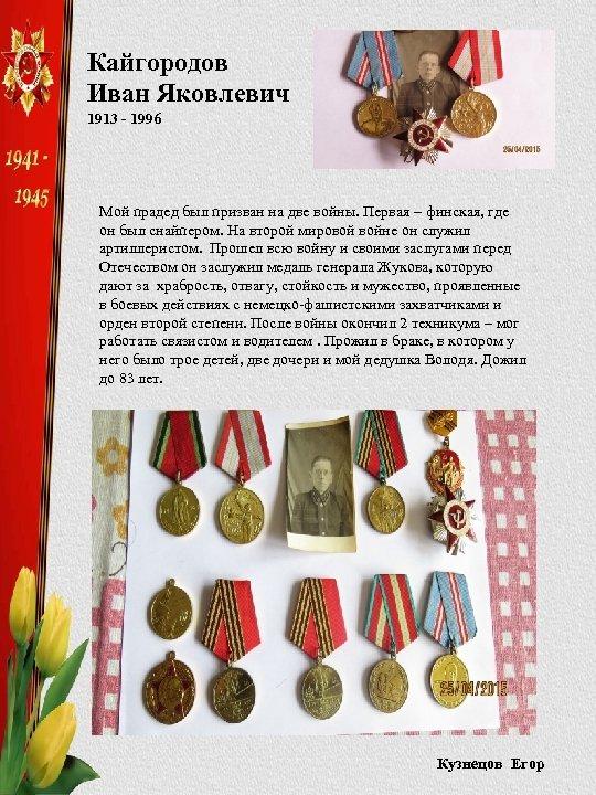 Кайгородов Иван Яковлевич 1913 - 1996 Мой прадед был призван на две войны. Первая