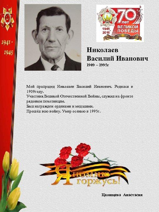 Николаев Василий Иванович 1909 – 1995 г Мой прапрадед Николаев Василий Иванович. Родился в