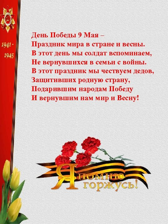 День Победы 9 Мая – Праздник мира в стране и весны. В этот день