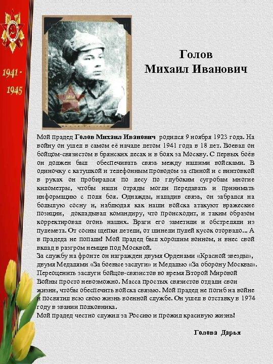 Голов Михаил Иванович Мой прадед Голов Михаил Иванович родился 9 ноября 1923 года. На