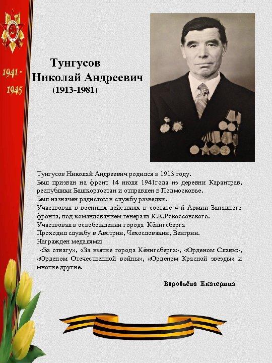 Тунгусов Николай Андреевич (1913 -1981) Тунгусов Николай Андреевич родился в 1913 году. Был призван