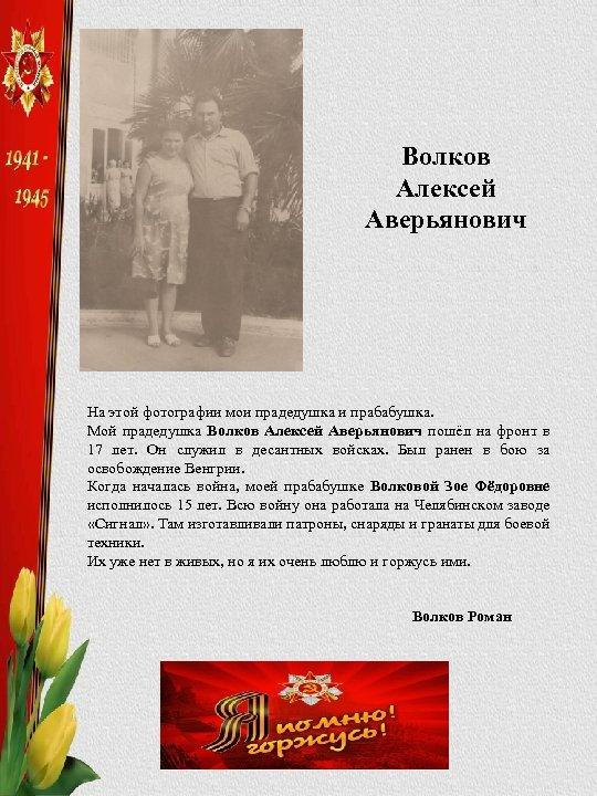 Волков Алексей Аверьянович На этой фотографии мои прадедушка и прабабушка. Мой прадедушка Волков Алексей