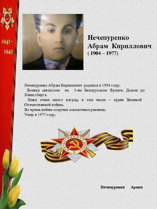 Нечепуренко Абрам Кириллович ( 1904 – 1977) Нечепуренко Абрам Кириллович родился в 1904 году.