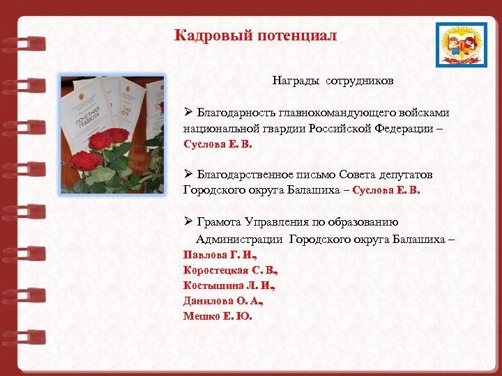 Кадровый потенциал Муниципальное дошкольное образовательное учреждение Награды сотрудников детский сад № 73 комбинированного вида