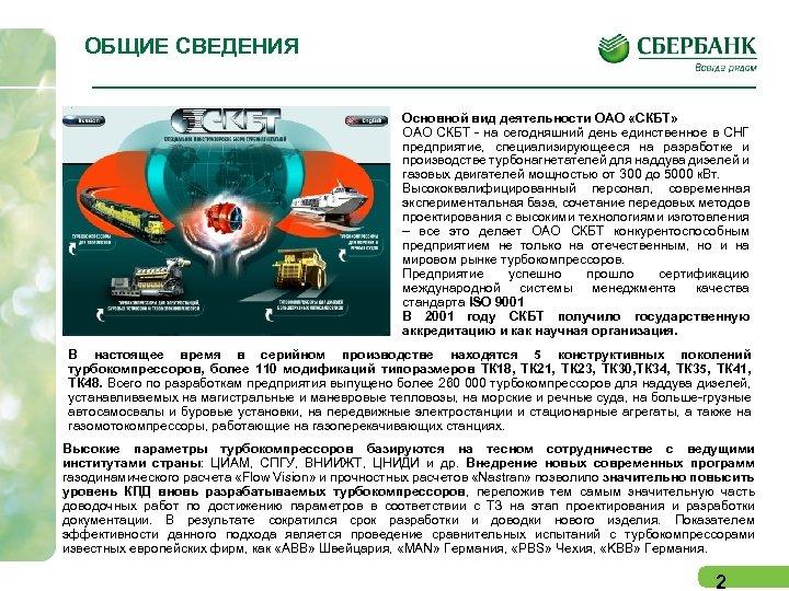 ОБЩИЕ СВЕДЕНИЯ Основной вид деятельности ОАО «СКБТ» ОАО СКБТ - на сегодняшний день единственное