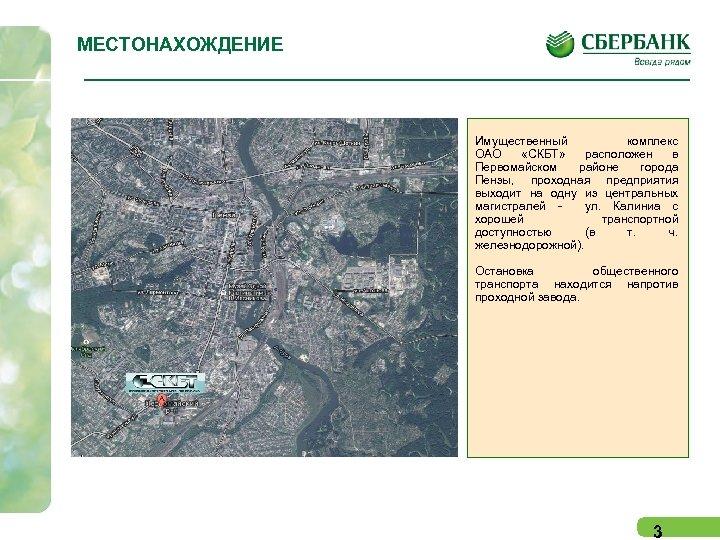 МЕСТОНАХОЖДЕНИЕ Имущественный комплекс ОАО «СКБТ» расположен в Первомайском районе города Пензы, проходная предприятия выходит
