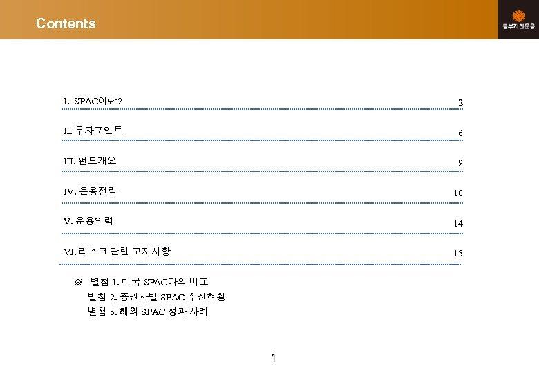 Contents Ⅰ. SPAC이란? 2 Ⅱ. 투자포인트 6 Ⅲ. 펀드개요 9 Ⅳ. 운용전략 10 Ⅴ.