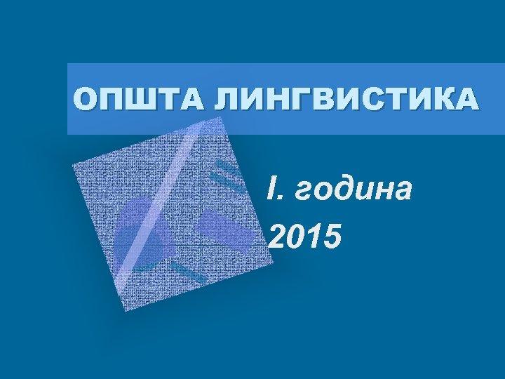 ОПШТА ЛИНГВИСТИКА I. година 2015