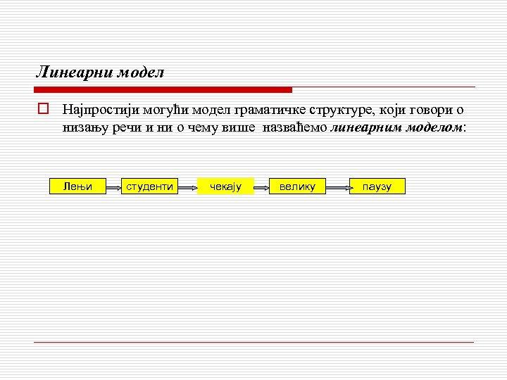 Линеарни модел o Најпростији могући модел граматичке структуре, који говори о низању речи и