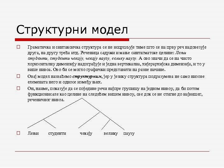 Структурни модел o o Граматичка и синтаксичка структура се не исцрпљује тиме што се